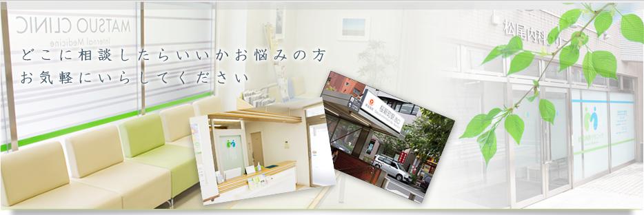 桜新町の内科なら 松尾内科クリニックトップ画像